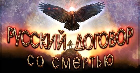 История песни Черный Ворон. Что означают строки в песне Черный Ворон
