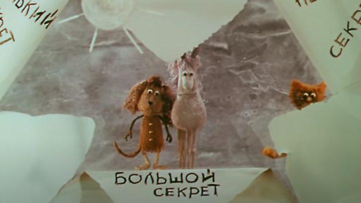 Большой секрет для маленькой компании (1979) Советский кукольный мультфильм